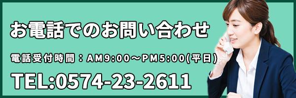 お電話でのお問い合わせ・0574-23-2611